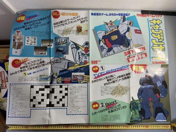 12#H 希少 1985年度 バンダイフェアー おもちゃカタログ  非売品   80サイズ_画像9
