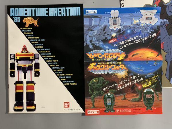 12#H 希少 1985年度 バンダイフェアー おもちゃカタログ  非売品   80サイズ_画像8
