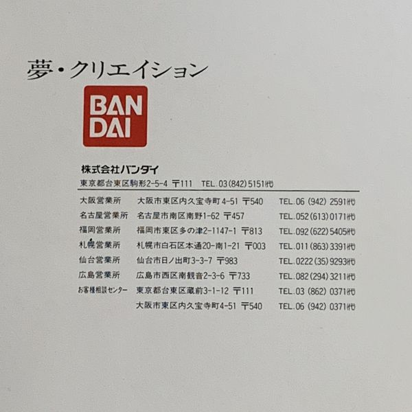 12#H 希少 1985年度 バンダイフェアー おもちゃカタログ  非売品   80サイズ_画像4