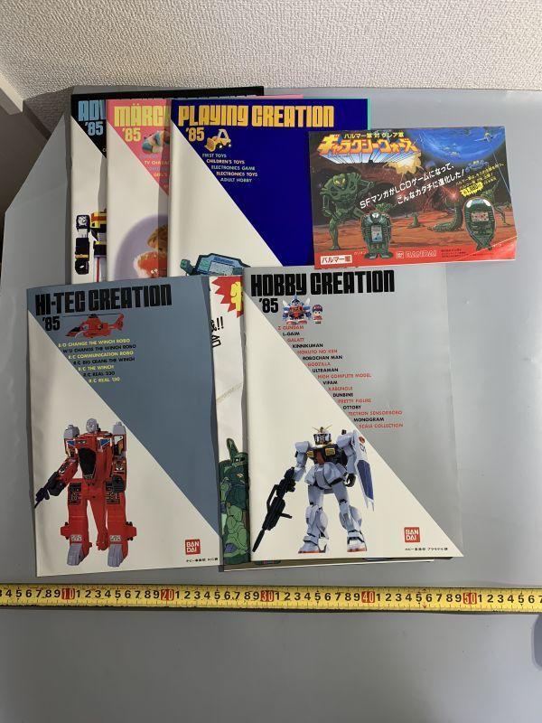 12#H 希少 1985年度 バンダイフェアー おもちゃカタログ  非売品   80サイズ_画像5