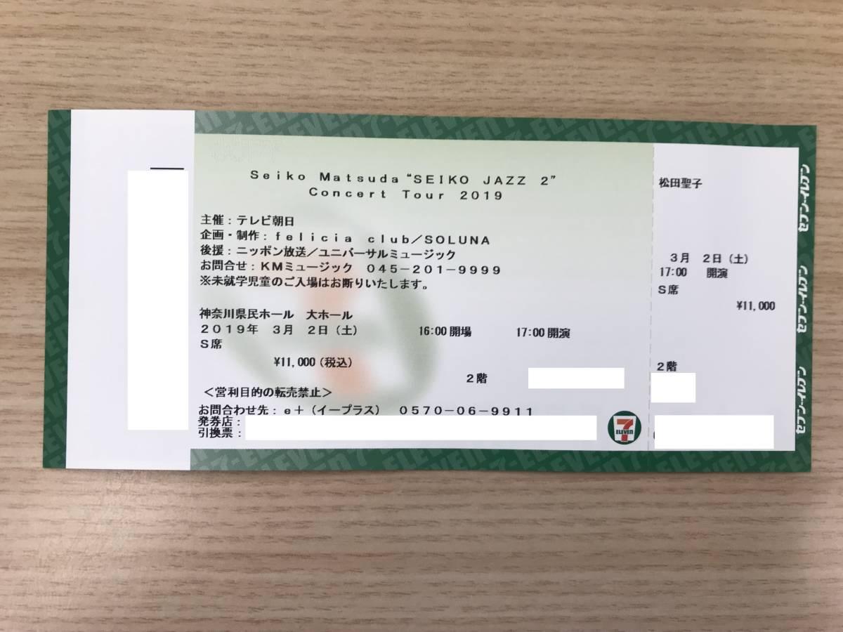 松田聖子 SEIKO JAZZ 2 3月2日(土)17:00開演 神奈川県民ホール S席1枚