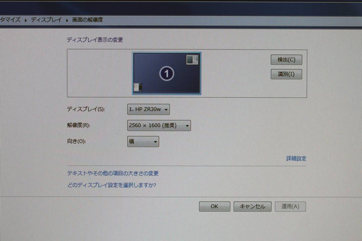 ☆HP☆液晶モニター☆30インチワイド☆ZR30w☆最大解像度2560×1600☆2012年製☆動作確認済み☆中古品☆_画像4