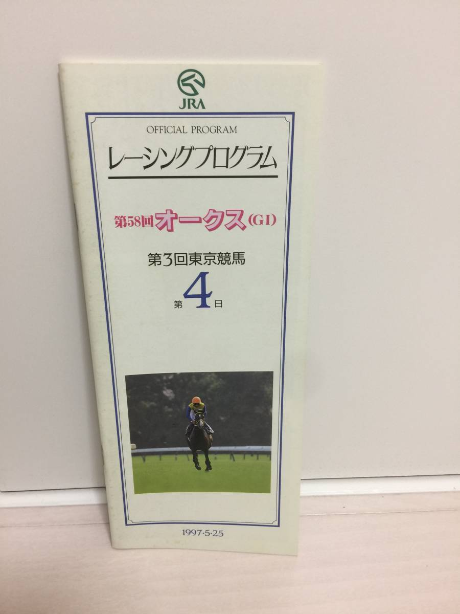 1997G1オークス優駿牝馬優勝メジロドーベル吉田豊騎手2着キョウエイマーチ表紙エアグルーヴ 現地レーシングプログラム レープロ JRA_画像1