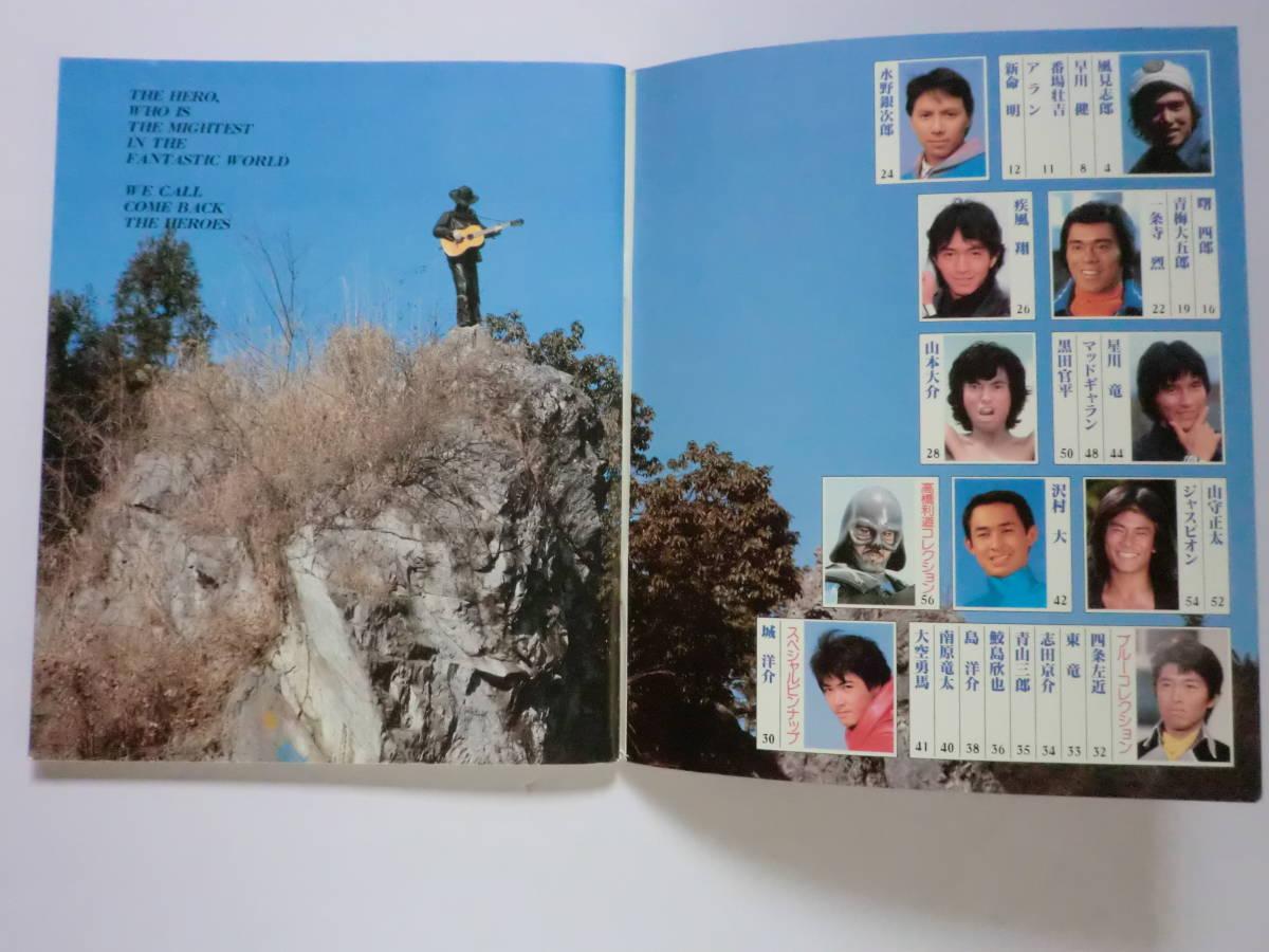 H1886絶版!SFXヒーローコレクションVol,1仮面ライダーV3.宇宙刑事ギャバン!_画像2