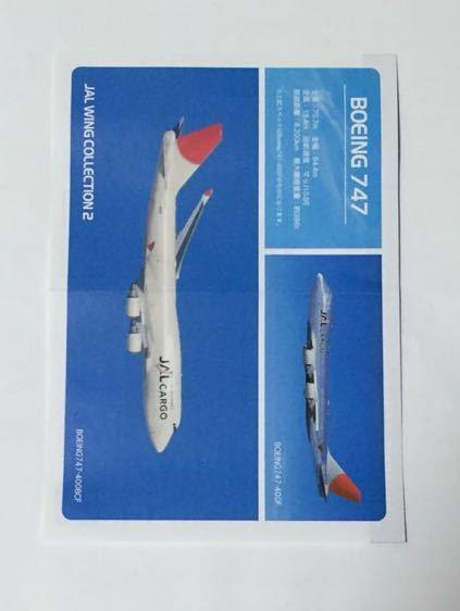 日本航空 JAL WINGCOLLECTION 2 ウイングコレクション B747-400BCF_画像2