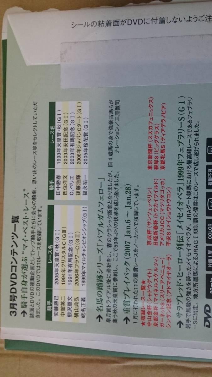 優駿特別付録【YUSHUN DVD COLLECTION VOL/25】2007年3月 新品同様 DVDHY_画像2