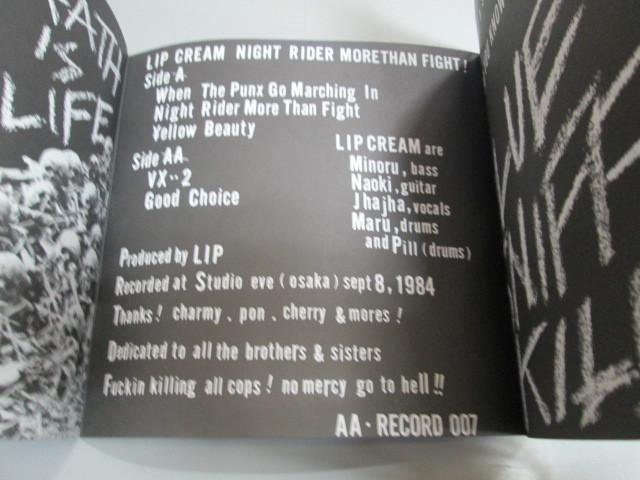 希少!未使用品!LIP CREAM NIGHT RIDER MORE THAN FIGHT! 7' リップクリーム 和モノ ジャパコア_画像5