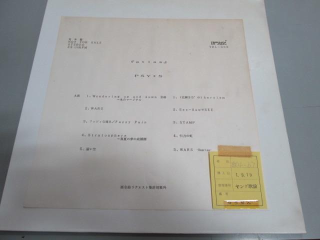 希少!盤洗浄済み!アナログ盤はプロモーション用のみです!PSY・S atlas サイズ プロモーションLP 和モノ_画像2