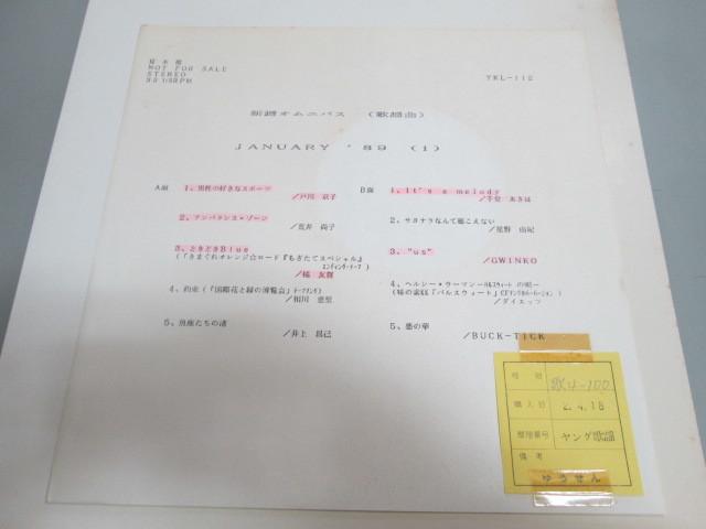 希少!盤洗浄済み!アナログ盤はプロモーション用のみです!きまぐれオレンジロード 新譜オムニバスJanuary '90 プロモーションLP 和モノ_画像2
