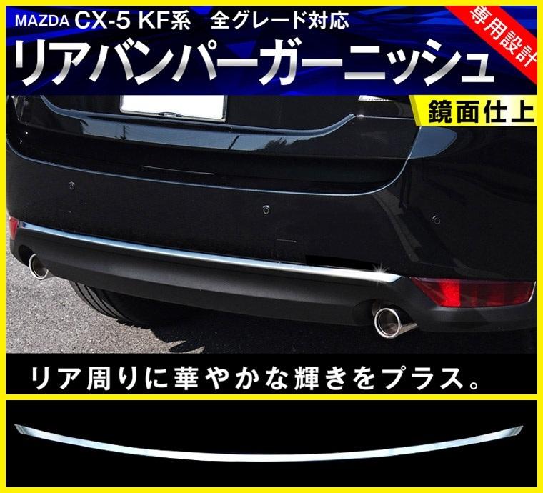 ■1円スタート■【サムライプロデュース】マツダ CX-5 KF系 リアバンパーガーニッシュ 鏡面仕上げ 1P■