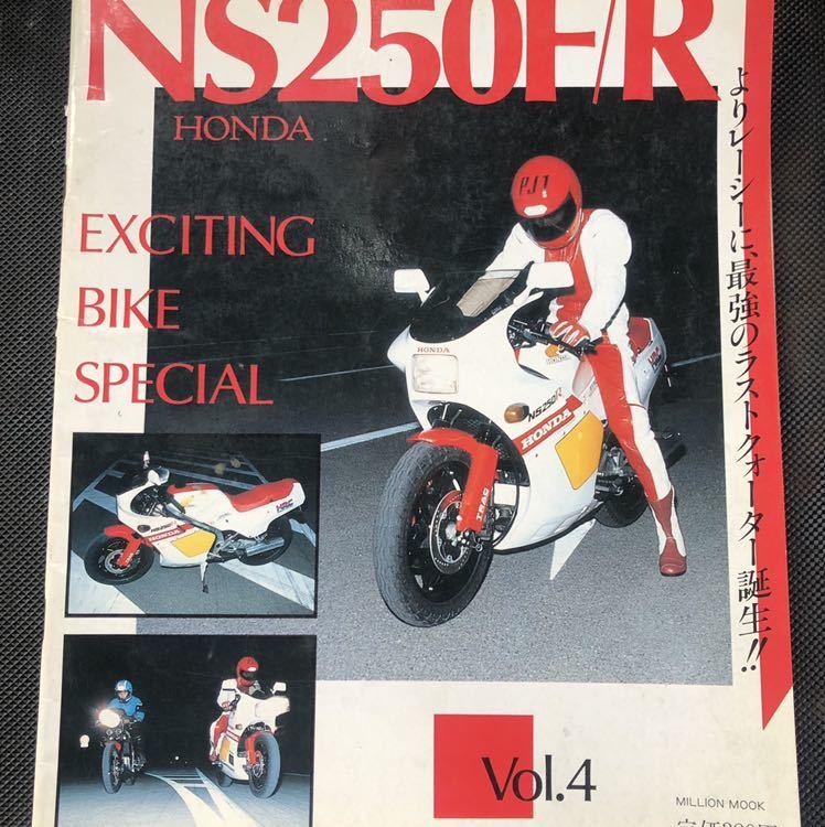ホンダ NS250R 当時物カタログ