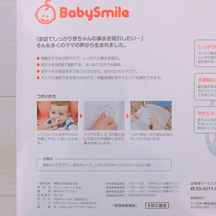 【1回のみ使用・美品!】★電動鼻水吸引器メルシーポット S-502★