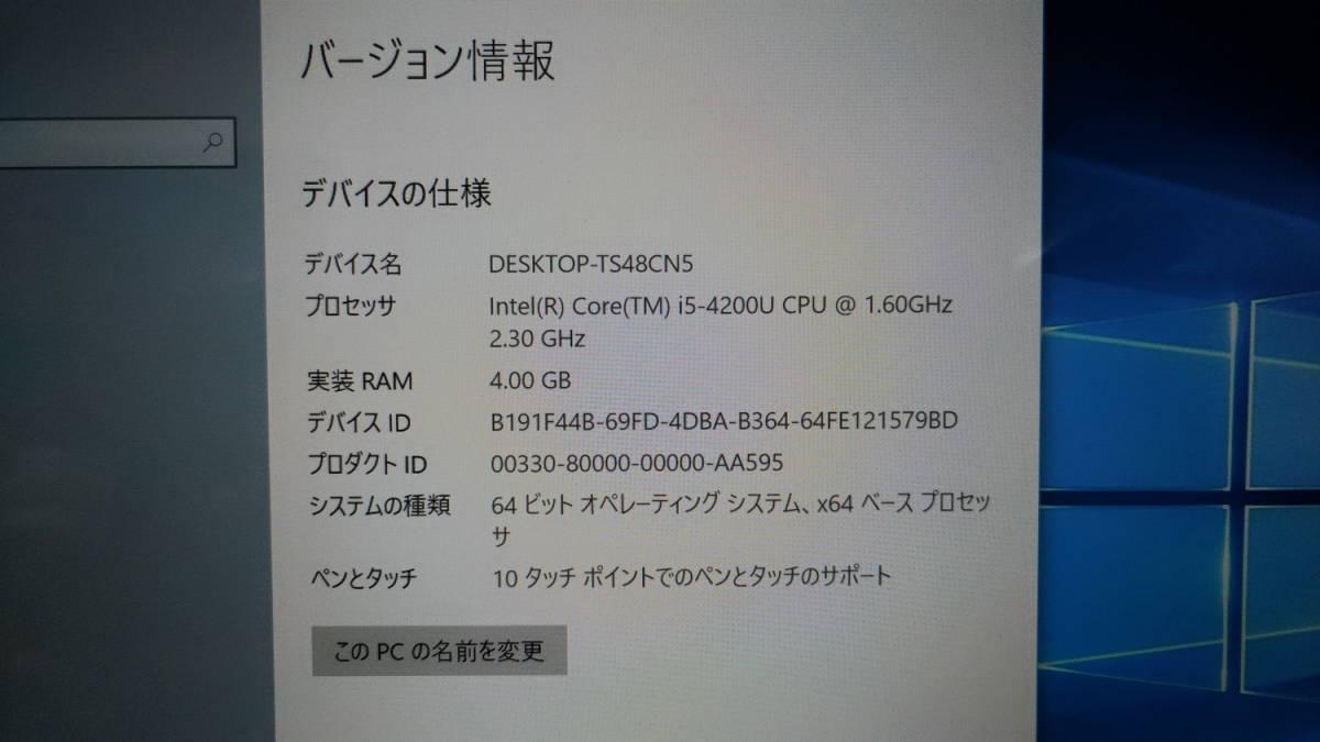 中古パソコン Microsoft Surface Pro2 128GB 【Model:1601】_画像3