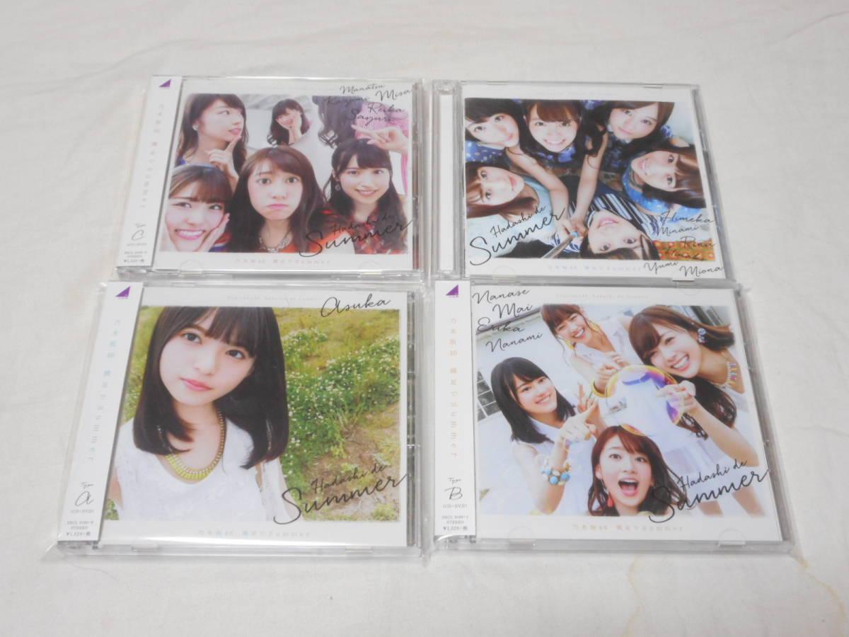 乃木坂46 CD+DVD 裸足でSummer  TYPE-A B C D  4枚セット_画像1