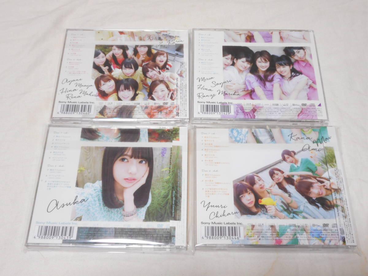 乃木坂46 CD+DVD 裸足でSummer  TYPE-A B C D  4枚セット_画像2