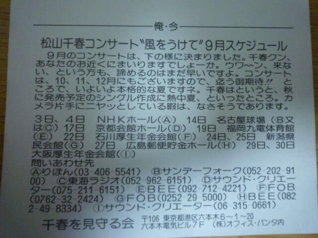 松山千春 ファンクラブ ハガキ 俺・今 1981 JULY. フォトレター_画像3