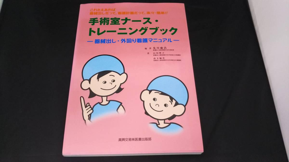 手術室ナース・トレーニングブック 及川慶浩_画像1