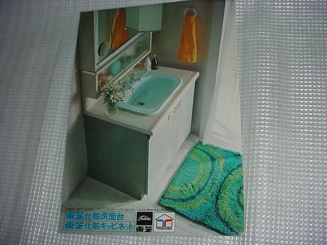 昭和46年 東芝 化粧洗面台/化粧キャビネット/のカタログ