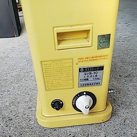 かわいい置物 HITACHI 日立熱器具 LPガス用 ガスストーブ GVB-30 プロパン用 レトロ アンティーク 昭和レトロ 味でてますよ~_画像5