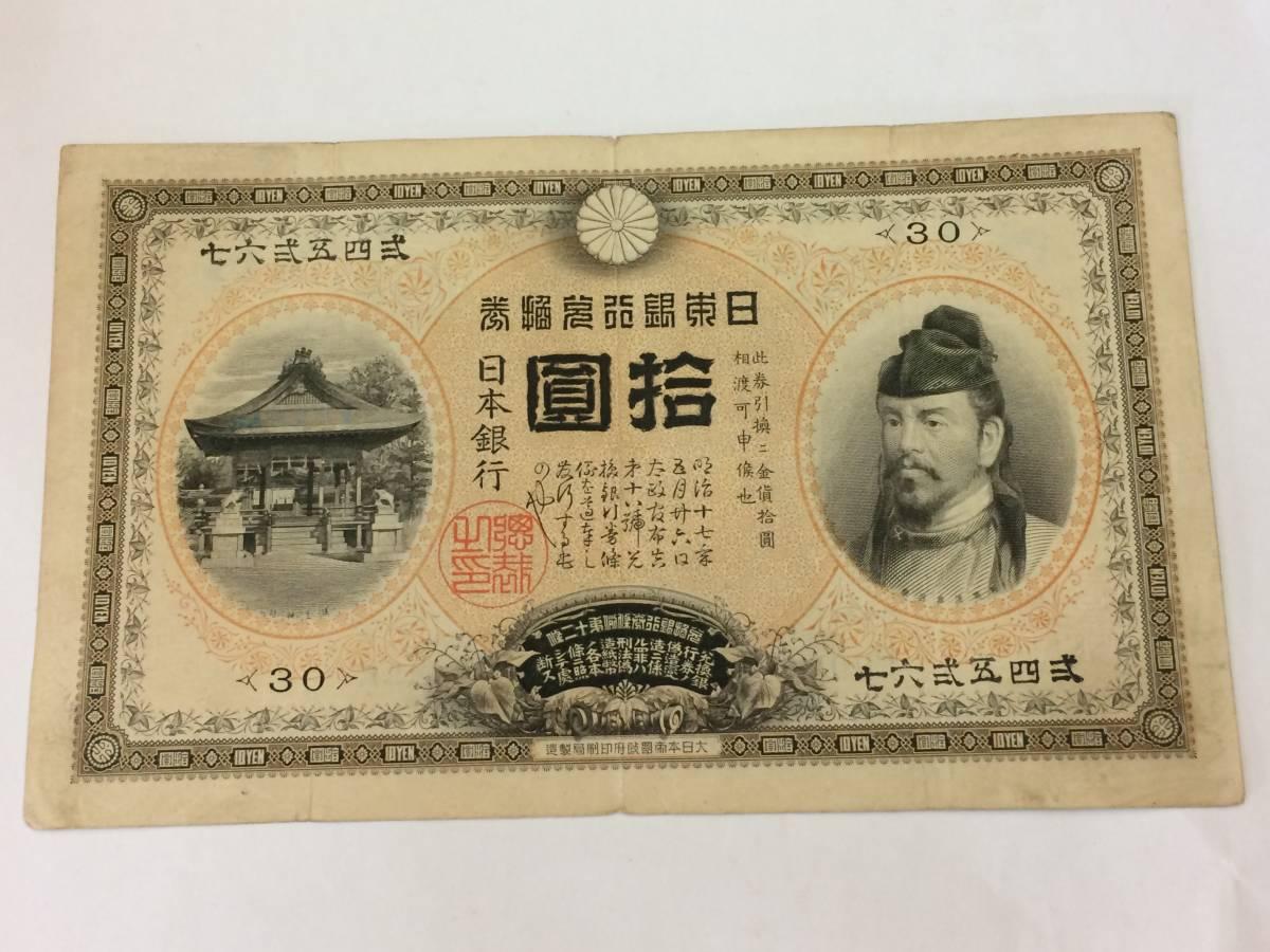 古銭 甲号兌換銀行券10円 裏猪10円 大正2年製造 後期 アラビア 拾圓札 和気清麿