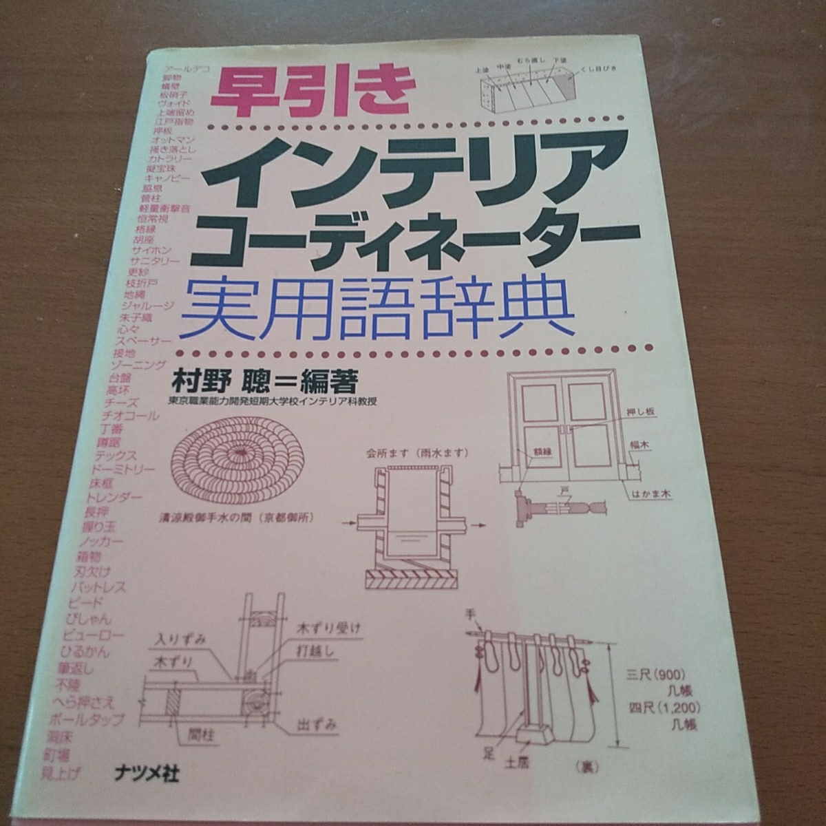Free shipping Early bird Interior coordinator Real term dictionary (about 5500 words) Natsumesha 100 yen ~