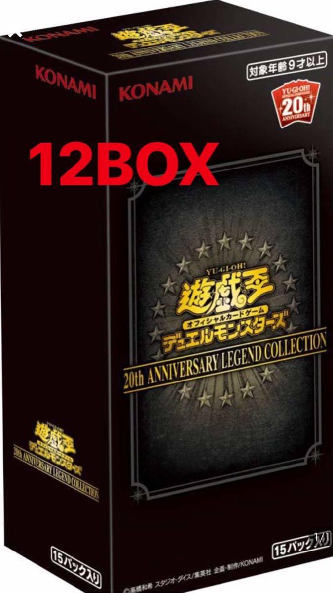 12Box 遊戯王OCG デュエルモンスターズ 20th ANNIVERSARY LEGEND COLLECTION