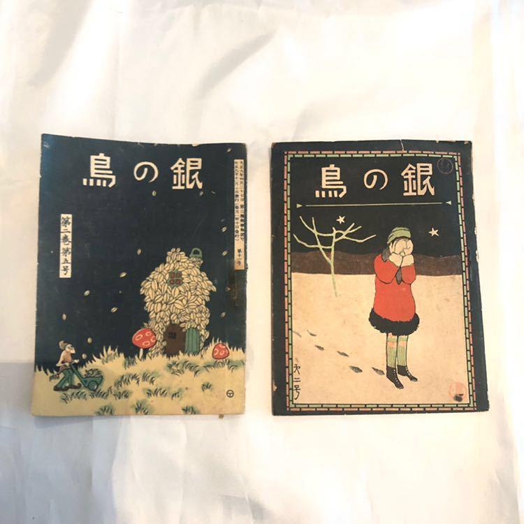 希少 戦前 童話小冊子 【 銀の鳥 】2冊まとめて 挿絵広告 大正9年 2月 11月 興教書院 発行