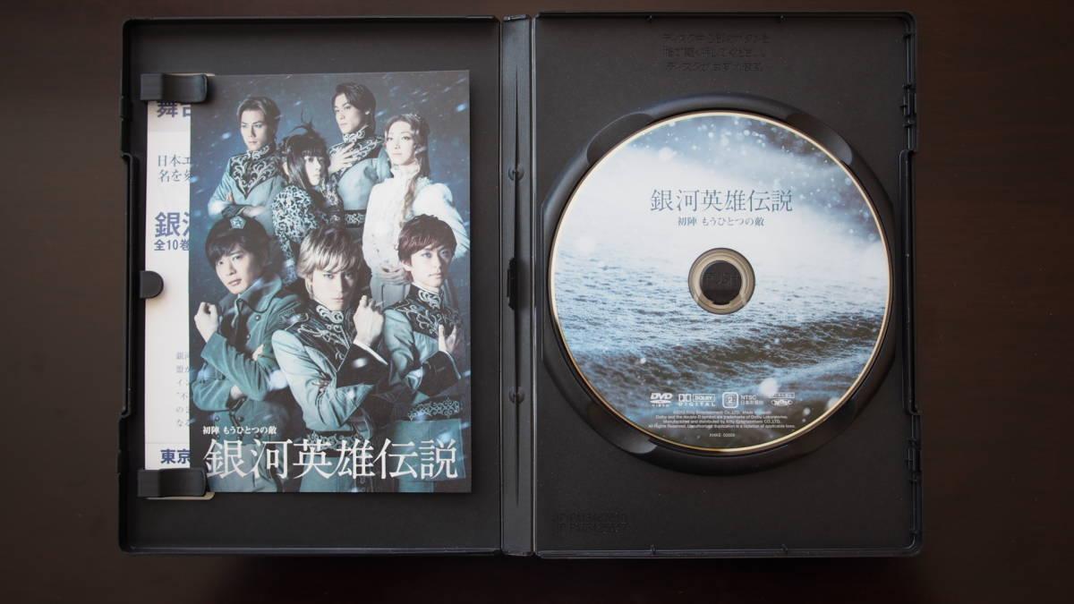 舞台「銀河英雄伝説 初陣 もうひとつの敵」DVD ポストカードつき_画像3