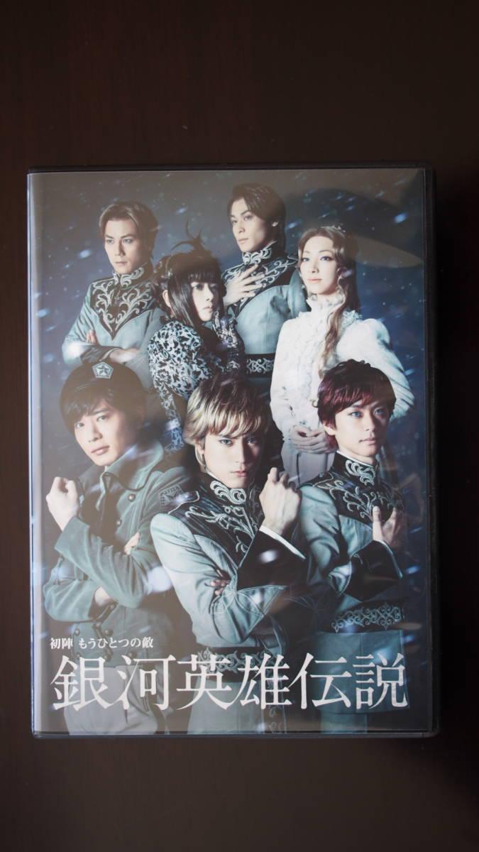 舞台「銀河英雄伝説 初陣 もうひとつの敵」DVD ポストカードつき