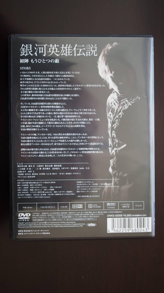 舞台「銀河英雄伝説 初陣 もうひとつの敵」DVD ポストカードつき_画像2