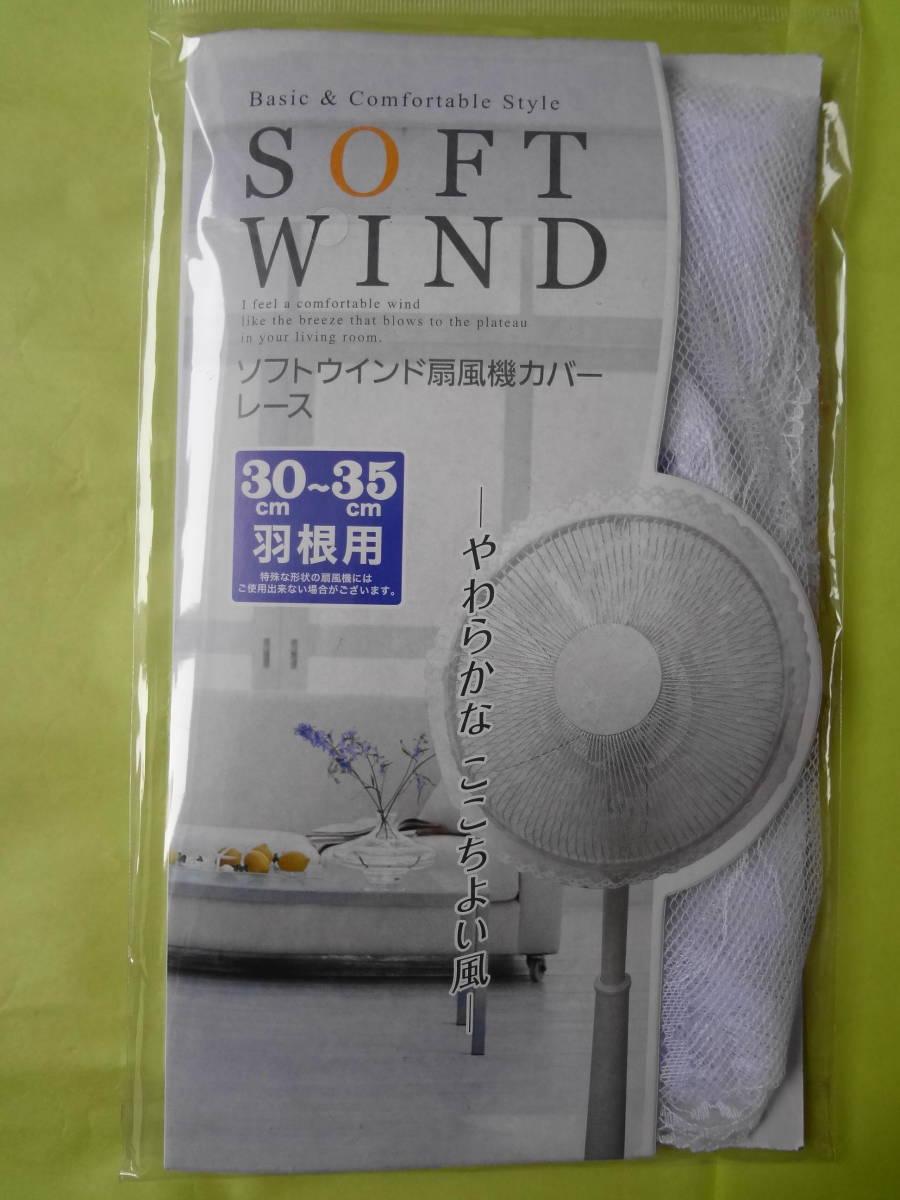 ソフトウィンド扇風機カバー・レース 30~35cm羽根用 SOFT WIND 未開封品_画像1