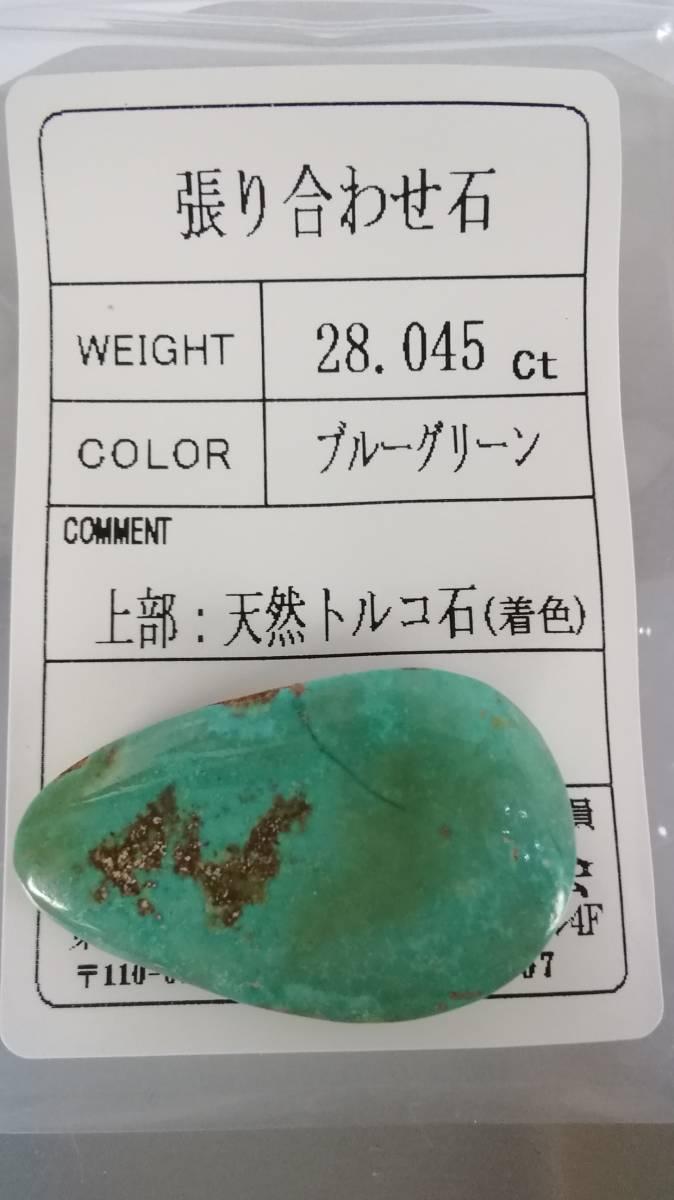 【天然トルコ石 バッキング済み 着色 ブルーグリーン】  28.045ct ルース ソーティング付き_画像4