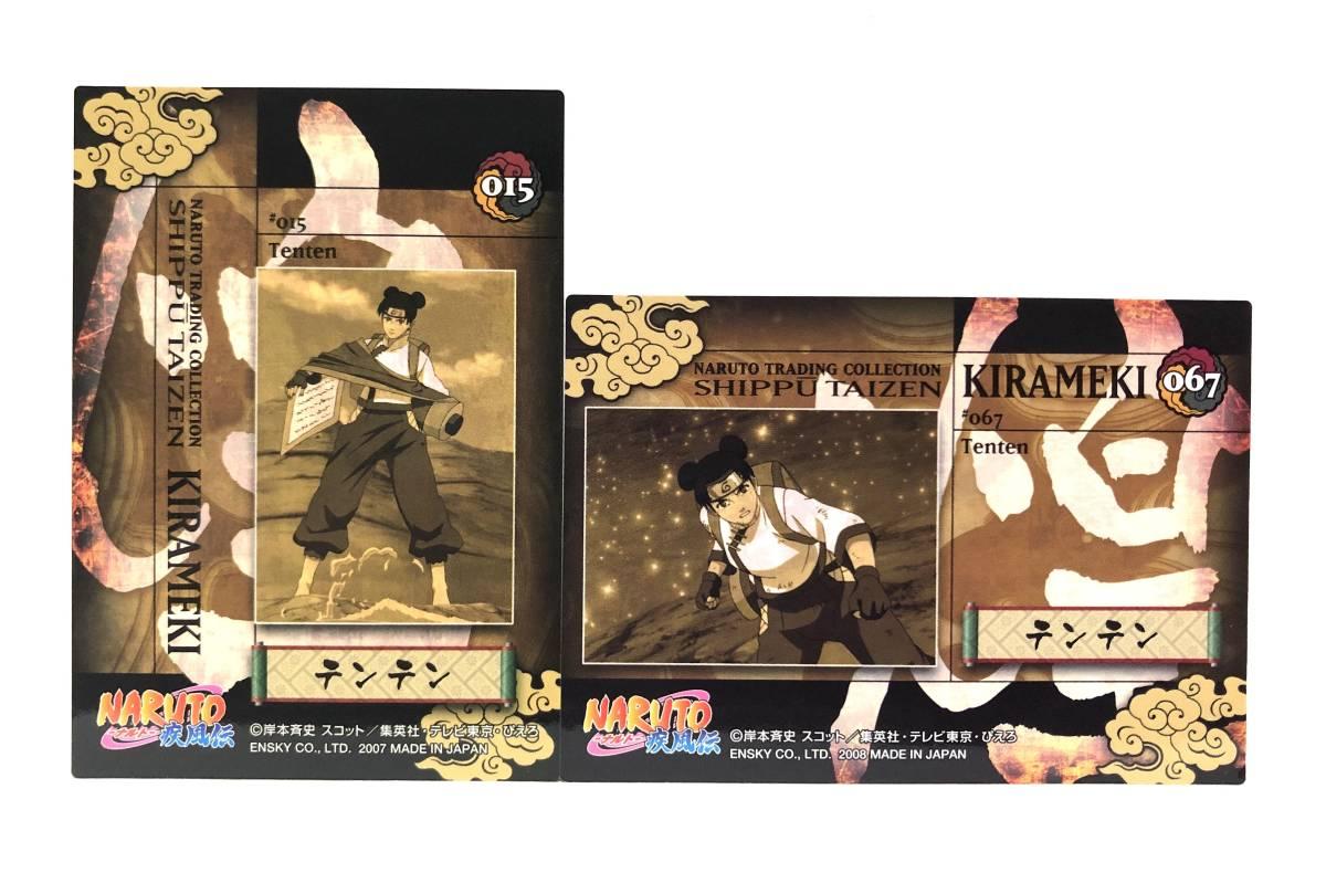 NARUTOナルト トレーディングコレクション 煌 カード「テンテン」初版_画像2