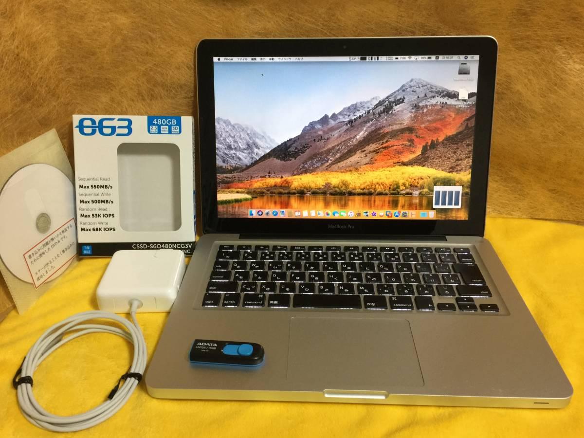 SSDに換装済み快速!MacBook Pro mid 2012, 13.3 inch, Core i5-2.5 GHz, 480GB-SSD, 8GB-RAM, A1278 (MD101J/A)