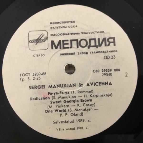 ☆Sergei Manukjan & Avicenna/Same☆エストニア産LATIN FUSION!_画像3