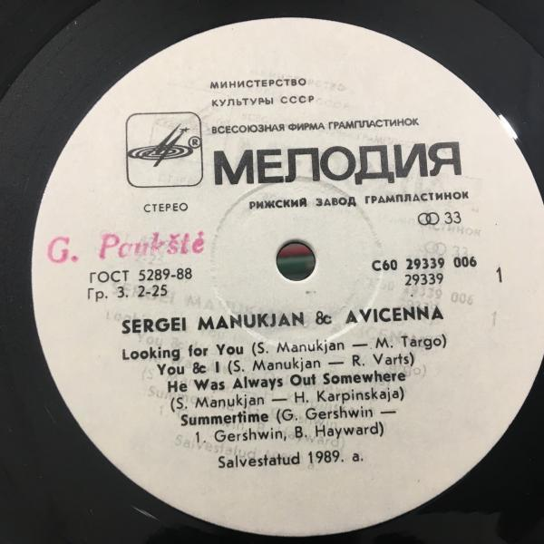 ☆Sergei Manukjan & Avicenna/Same☆エストニア産LATIN FUSION!_画像2