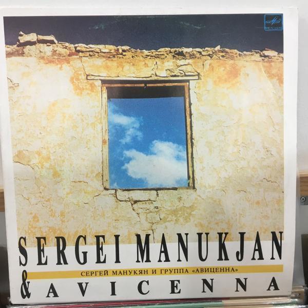 ☆Sergei Manukjan & Avicenna/Same☆エストニア産LATIN FUSION!_画像1