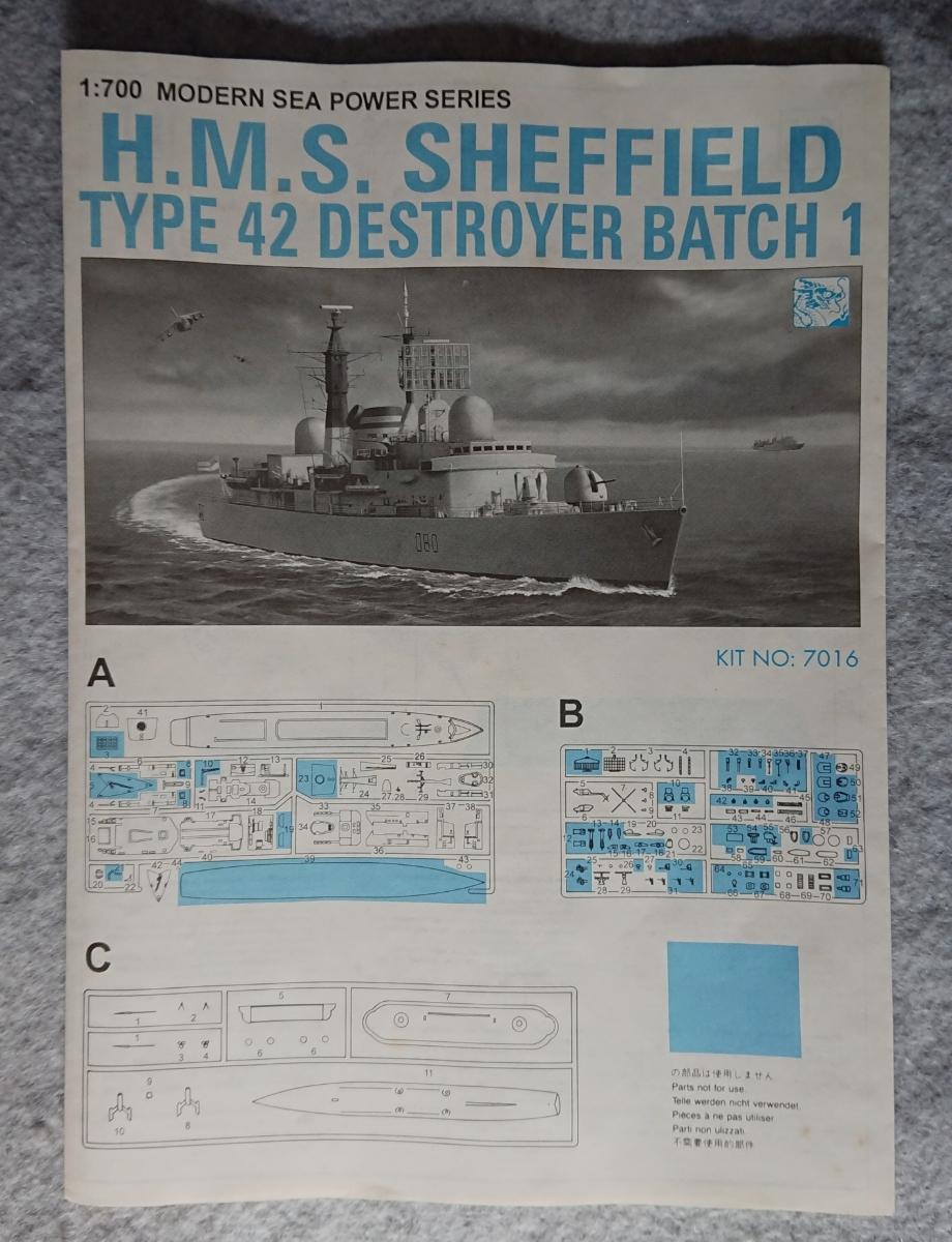 1/700 ドラゴン 7016 英国駆逐艦 シェフィールド_画像3