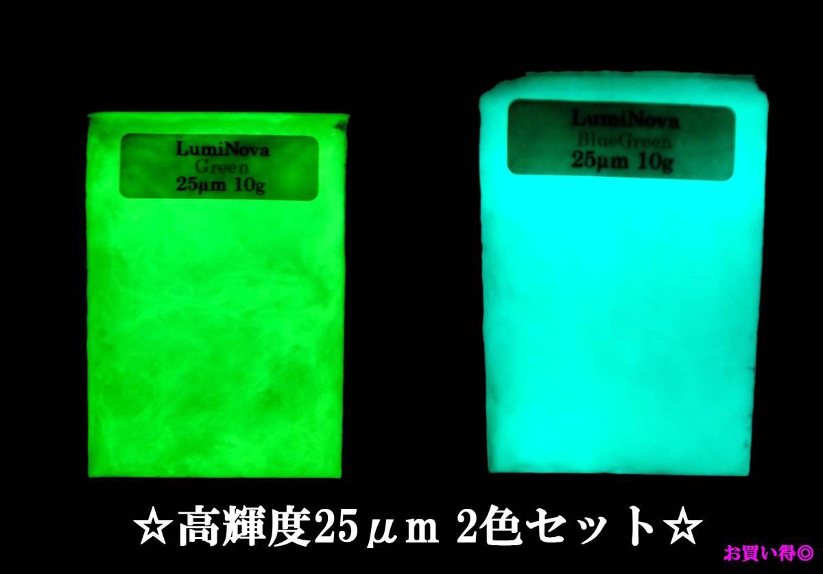 第19回♪★お得な2色セット☆人気No.1 高輝度25μm 「N夜光 ルミノーバ」各10g
