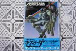 kappatama2000 - 初版★機甲創世記モスピーダ ★コンプリートアートワークス