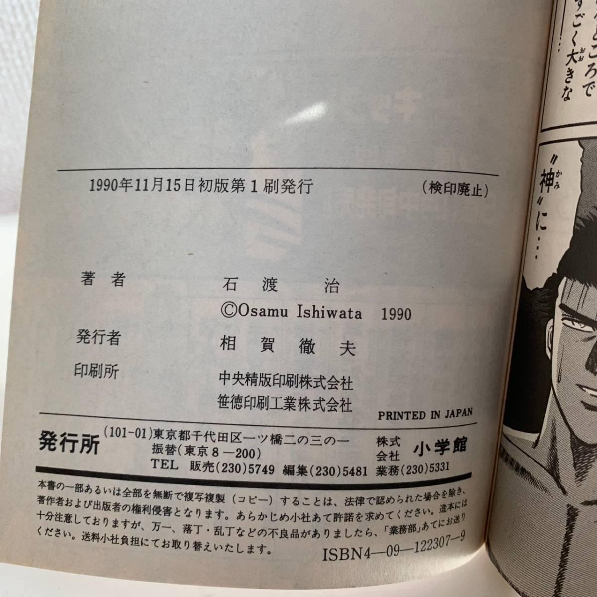 190215◇み1【コミック】B・B burning blood 27巻 初版 BB ビービー 石渡治 少年サンデーコミックス 小学館_画像3