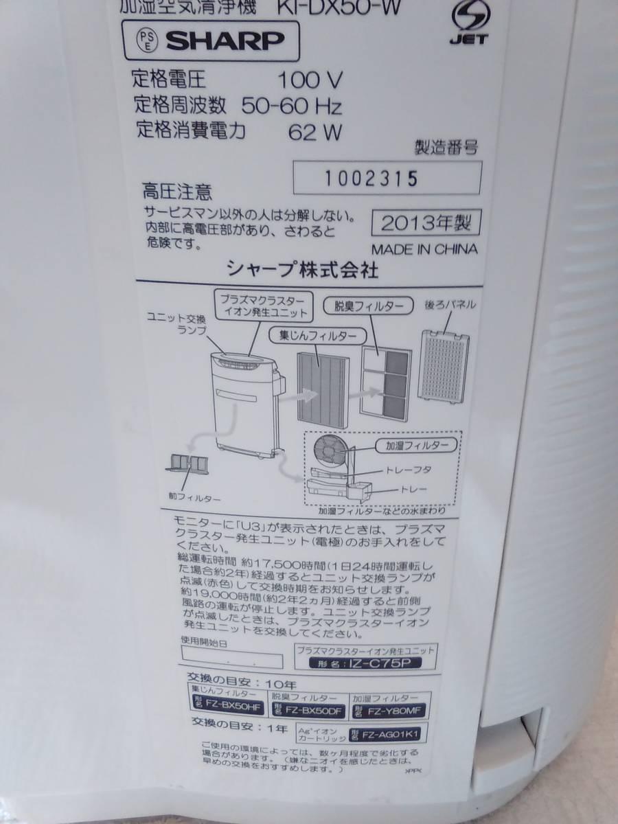 A01245★ シャープ★花粉対策  加湿空気清浄機 プラズマクラスター25000搭載  KI-DX50-W  ホワイト  14畳 KI-DX50-W SHARP_画像6
