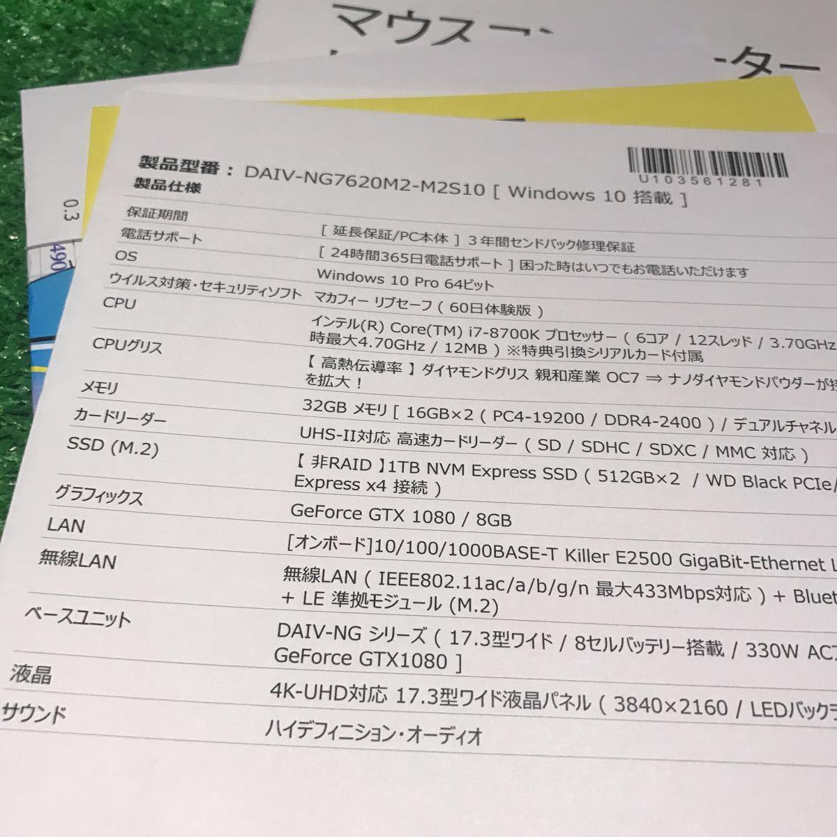 美品1円~ 使用期間短め mouse DAIV-NG7620M2-M2S10 ハイスペック パソコン PC i7-8700K メモリ32GB SSD512×2 保証書付 120サイズ (107)