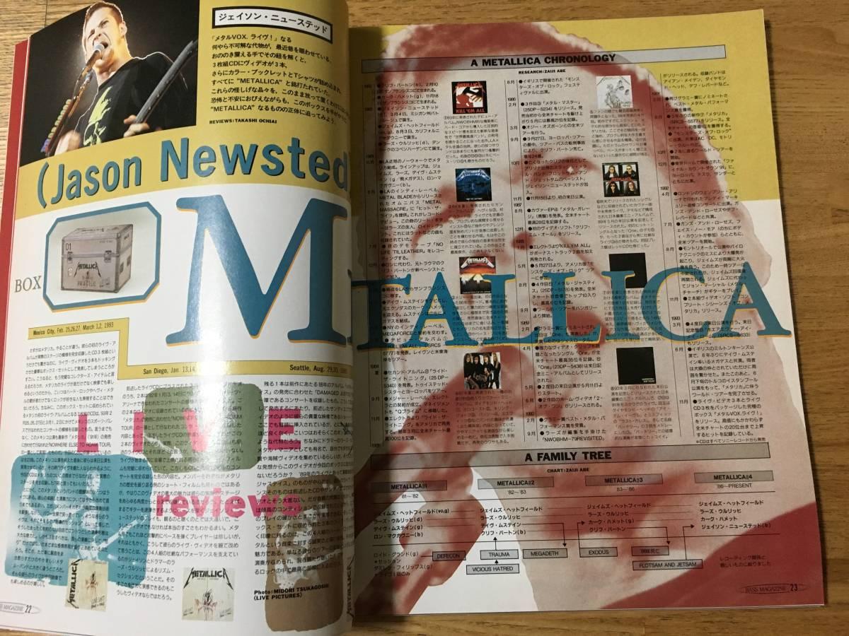 BASS MAGAZINE ベースマガジン 1994年3月号 Vol.43 ダフ マッケイガン 細野晴臣 スティーヴ ベイリー レス クレイプール ジミー ハスリップ_画像6