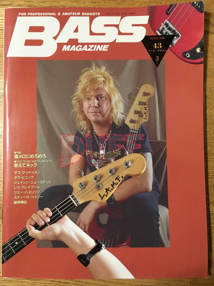 BASS MAGAZINE ベースマガジン 1994年3月号 Vol.43 ダフ マッケイガン 細野晴臣 スティーヴ ベイリー レス クレイプール ジミー ハスリップ