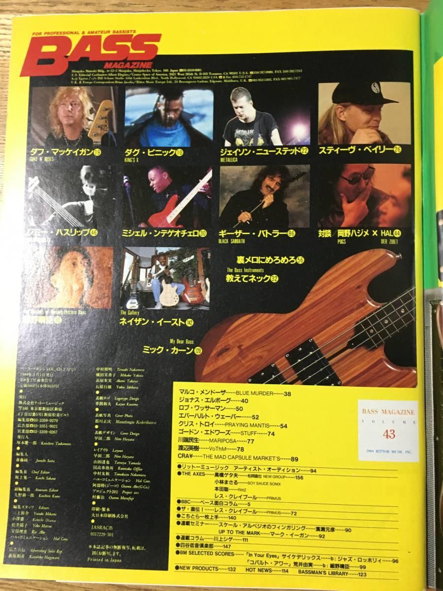 BASS MAGAZINE ベースマガジン 1994年3月号 Vol.43 ダフ マッケイガン 細野晴臣 スティーヴ ベイリー レス クレイプール ジミー ハスリップ_画像3