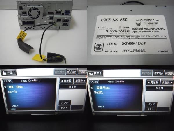 ●マツダ純正 C9P3 V6 650 パイオニア HRZ0177zm ワンセグ DVD 中古実走確認済_画像9