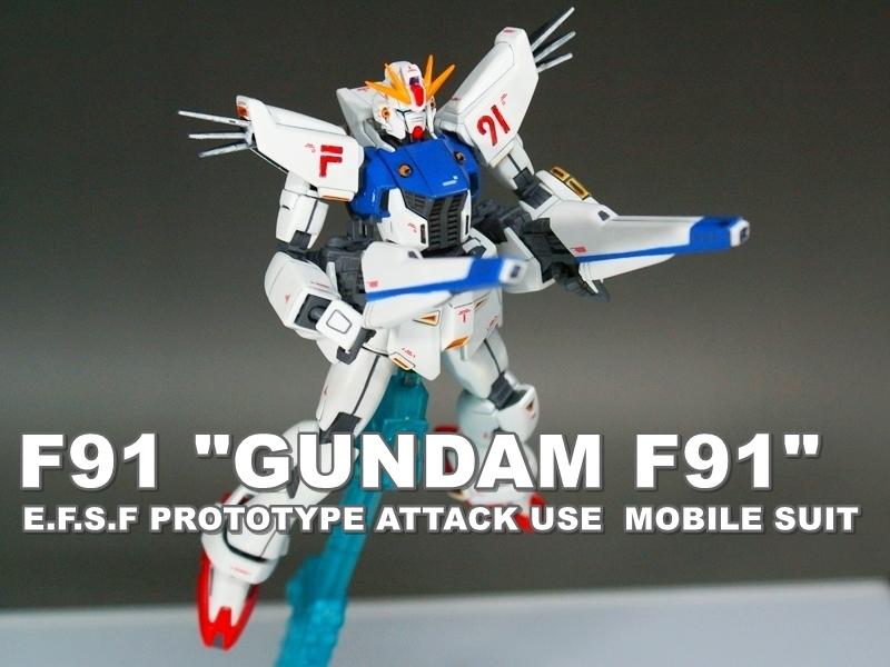 #1/144 HGUC F91 ガンダムF91 改造塗装済完成品