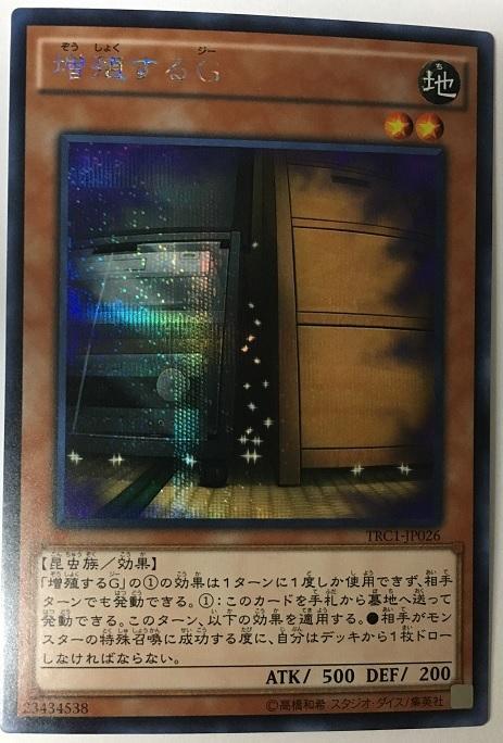 【美品未使用】遊戯王 OCG 増殖するG TRC1-JP026【シークレット/レアコレ版】