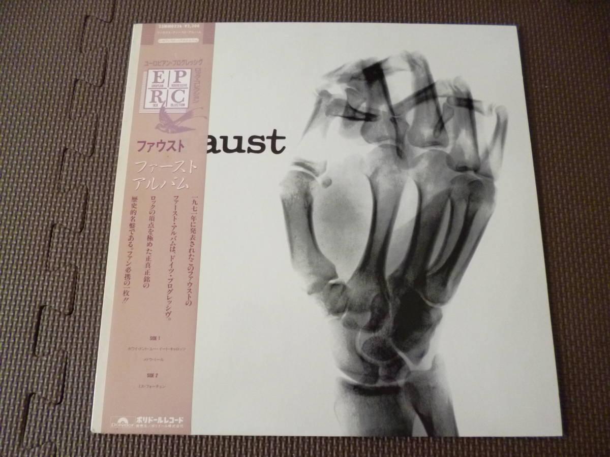 Faust / ファウスト ■ 国内盤 帯ライナー付き プログレ クラウトロック ジャーマンロック new wave_画像1